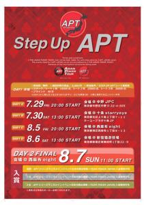 Step-Up-APT-ポスターHP (1)